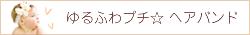 ゆるふわプチ☆リボンのヘアクリップピン付ヘアバンド・ヘッドバンド