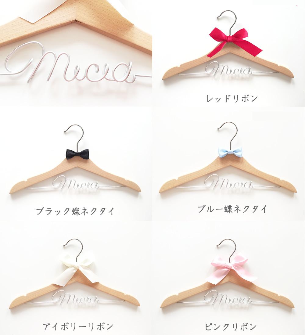 こども名入れハンガー☆かわいいオリジナルハンガー☆何個も欲しくなるもらって嬉しいプレゼント♪