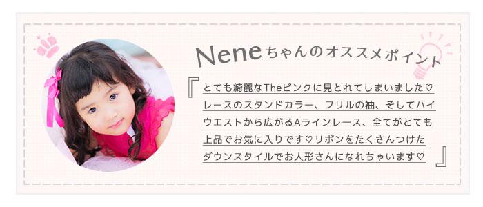 Nene-flower