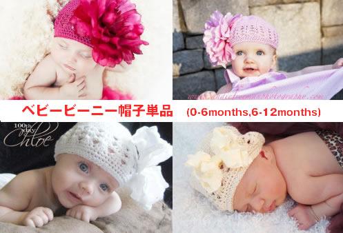 ビーニー帽子ラズベリー、ピンク、ホワイト、クリーム