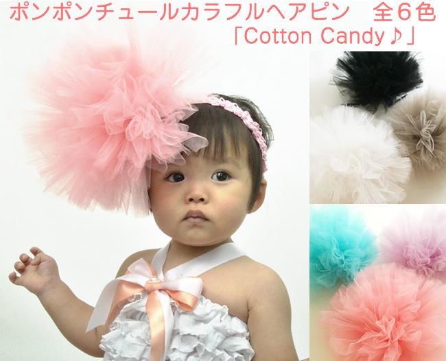 わたあめみたいなポンポンチュールのカラフルヘアピン 全6色「Cotton Candy」【miciaオリジナル】