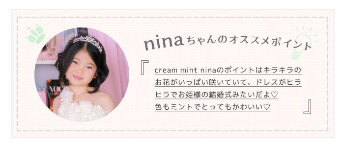 cream-mint-nina