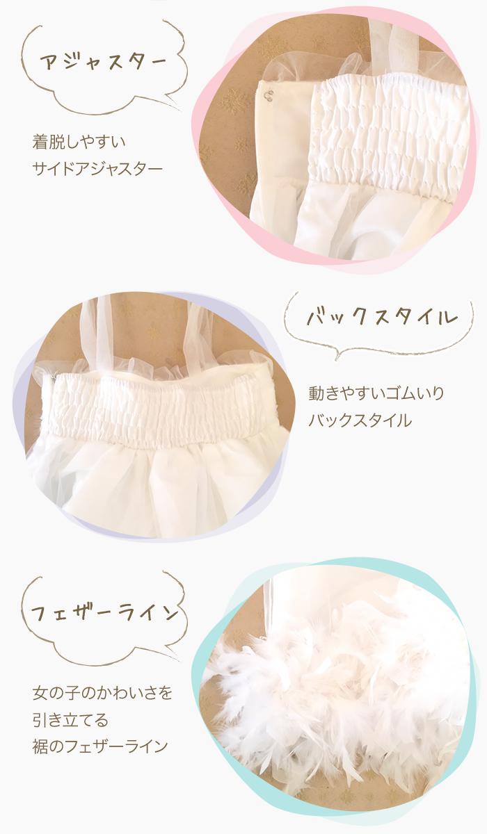 女の子のかわいさを引き立てる裾のフェザーラインがキュート!
