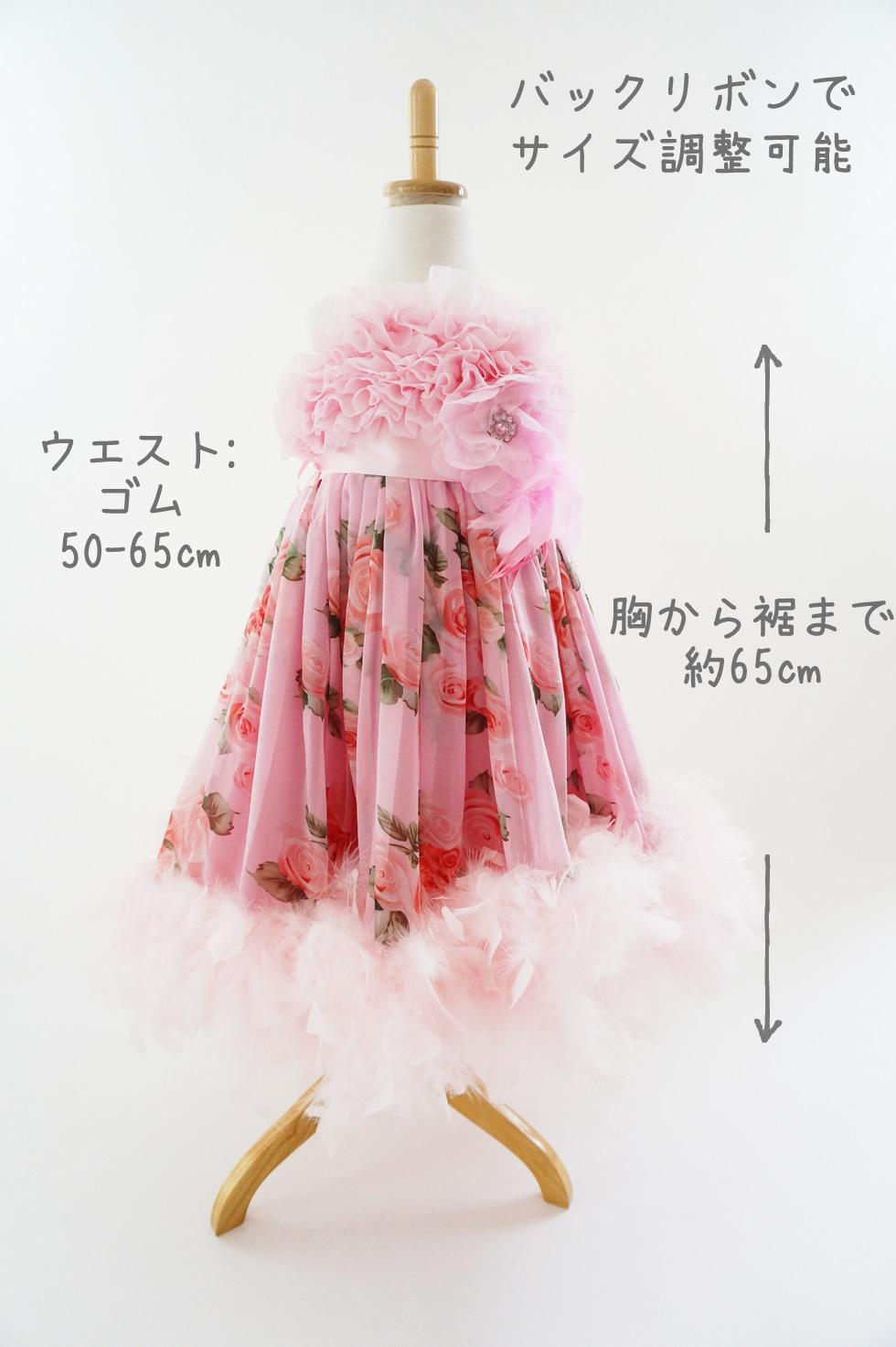 フリルが楽しいフェザードレス「Frilly Fun Girls Feather Dress」1歳から6歳