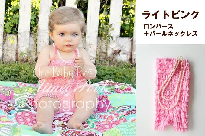 レンタルドレス カラフルベビーロンパース ライトピンク&2連パールネックレス<6-24monthsサイズ>