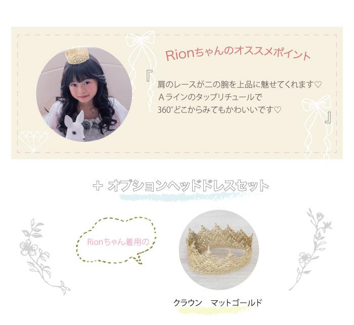 レンタルドレスRin-Rin