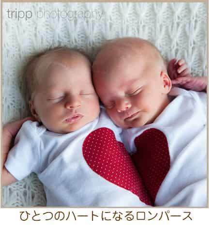 双子ハートロンパース