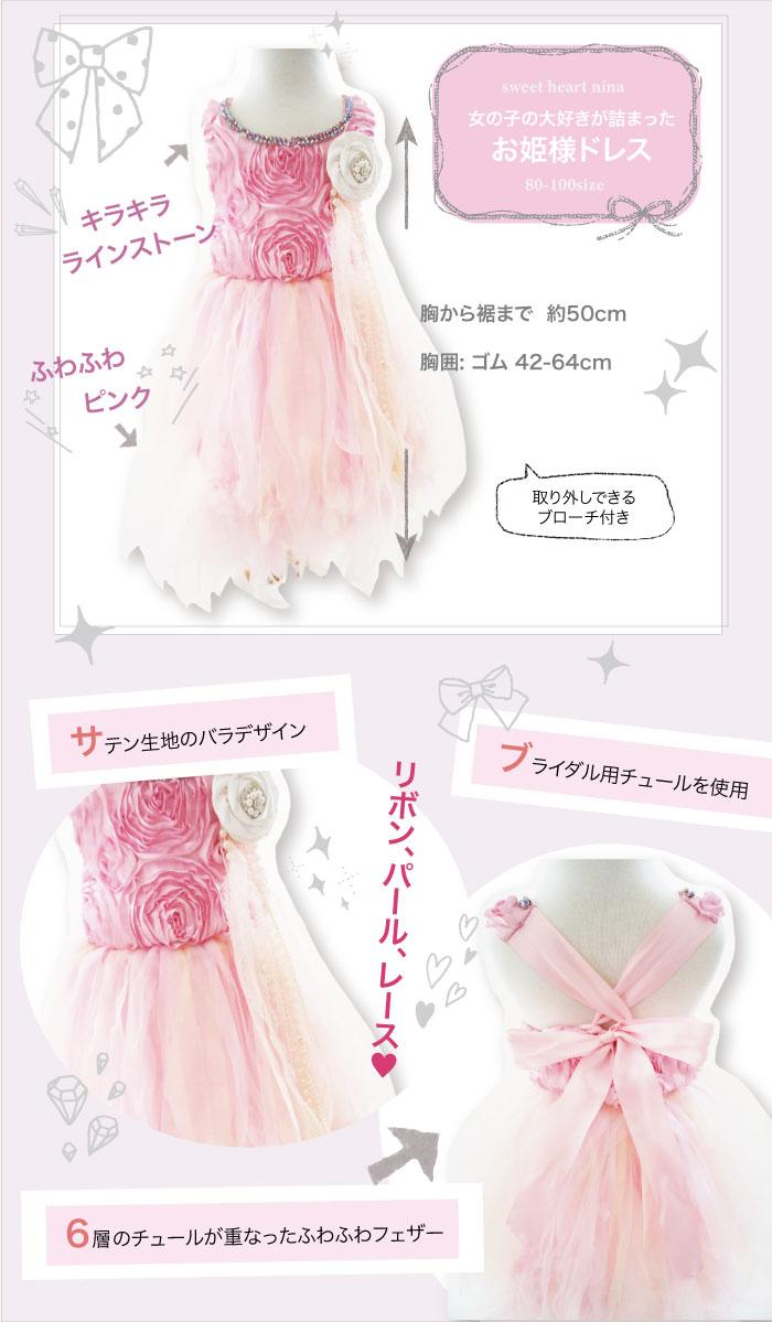レンタルドレス sweet heart nina