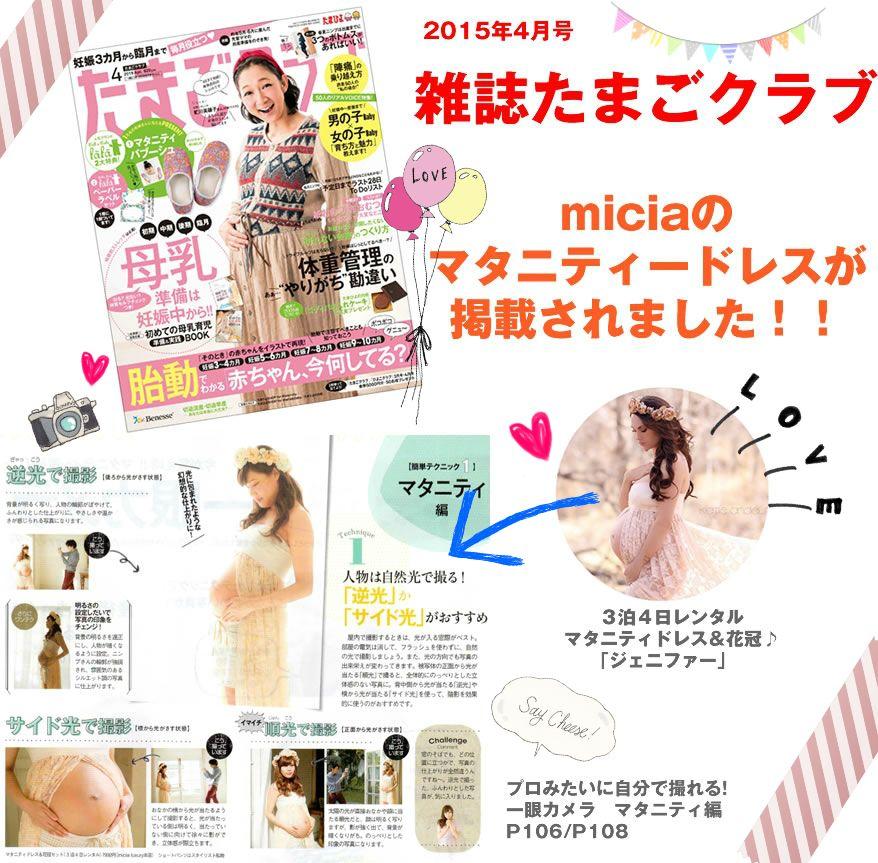 雑誌たまごクラブに掲載!micia luxuryミシアラグジュアリー