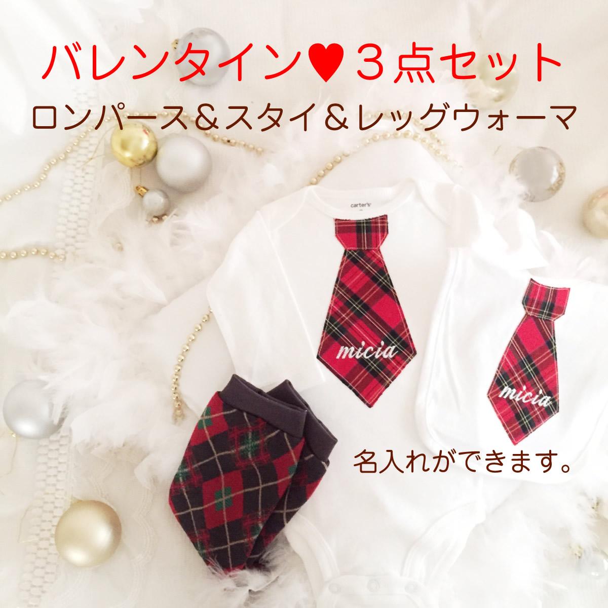 バレンタインネクタイロンパース&スタイ&レッグウォーマーセット「Christmas2016」