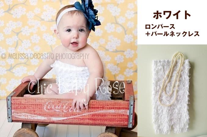 レンタルドレス カラフルベビーロンパース ホワイト&2連パールネックレス<6-24monthsサイズ>